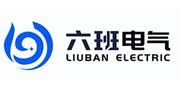 六班电气/LIUBAN ELECTRIC
