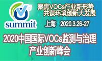 2020中國國際VOCs監測與治理產業創新峰會(第一輪通知)
