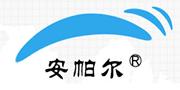 深圳安帕尔/EMPAER