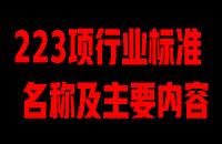 工信部科技司發布223項行業標準 涉及多項儀器儀表設備標準
