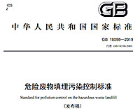 生态部发布《危险废物填埋污染控制标准》涉及多种监测仪器设备