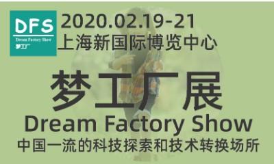从梦想到现实!DFS2020梦工厂展探索智造新未来