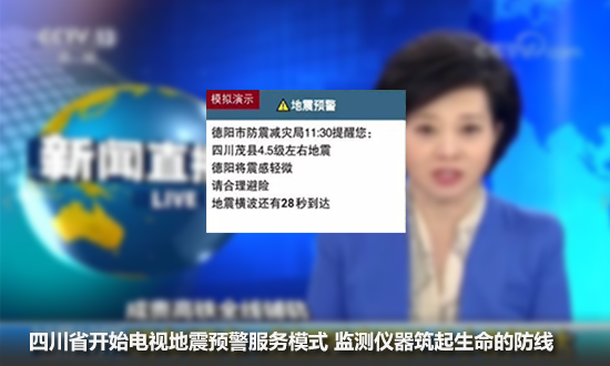 四川开启地震预警 监测仪器筑起生命防线