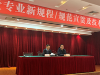 江苏省几何计量委员会举行新规程规范宣贯会及技术交流会