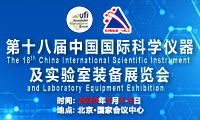 第十八屆中國國際科學儀器及實驗室裝備展覽會
