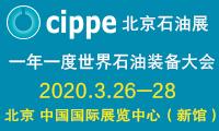 第二十屆中國國際石油石化技術裝備展覽會