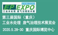 【环保展】第三届国际(重庆)工业水处理 废气治理 技术展览会