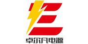 东莞卓尔凡/ZhuoErFan