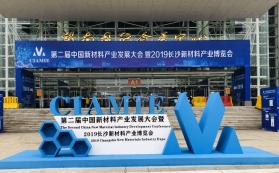 第二屆2019中國新材料產業發展大會在長沙勝利開幕