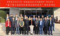 """中国计量院召开""""基于量子效应的仪表原位标校技术""""项目启动"""