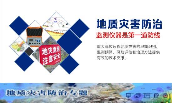 地质灾害防治集成项目完成验收 监测仪器是第一道防护线