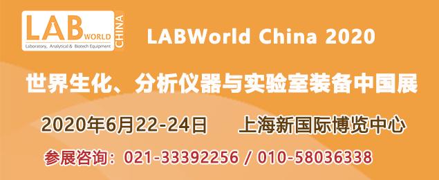 LABWorld China 2020 世界生化、分析儀器與實驗室裝備中國展
