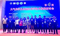 第四届大气光学及自适应光学技术发展研讨会召开