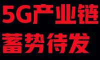 中国移动2020年 50城建5万5G基站 5G产业链蓄势待发