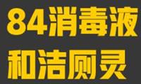 【第244期】84消毒液和�����`真的可以混合使△用��?