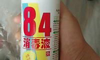 【第241期】84消毒液真的能�洗衣服?