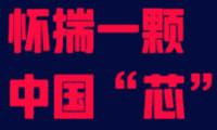 """怀揣一颗中国""""芯"""" 期待made in china的华为系统"""