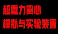 世界最大容量超重力离心模拟与实验装置落户杭州
