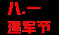 谁是最可爱的人? 中国人民解放军!——纪念建军92周年