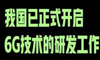 【第240期】科技支持部官宣:我��∮已正式�_��6G技�g的研�l工�作