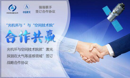 光机所与空间技术院签订战略合作协议
