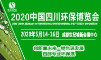 2020中国四川环保博览会——西部专业环保展