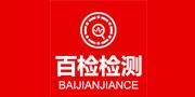上海百检/BaiJian
