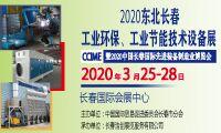2020东北长春工业环保、工业节能技术设备展