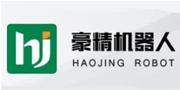 上海豪精机器人/HAOJING ROBOT