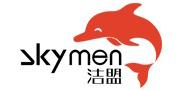 深圳洁盟/Skymen
