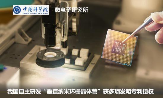 """我国自主研发""""垂直纳米环栅晶体管""""获多项发明专利授权"""