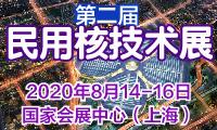 2020第二届中国(上海)国际民用核技术产业博览会
