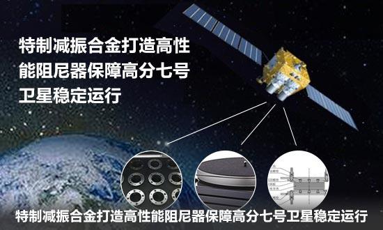 高性能阻尼器保障高分七號衛星穩定運行