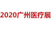 2020第十八届广州国际医疗器械采购博览会