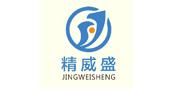 东莞精威盛/JingWeiSheng