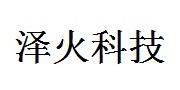 上海泽火/ZeHuo