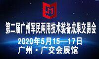 第二届广州军民两用技术装备成果交易会