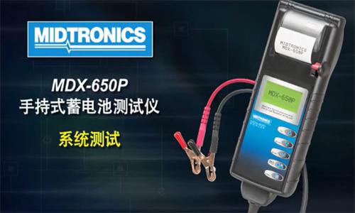 Midtronics MDX-600AP系列MDX-651P