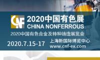 2020中国有色合金及特种铸造展览会 CHINA NONFERROUS 2020