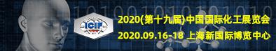 2020(第十九屆)中國國際化工展覽會 (ICIF China 2020)