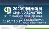 第十五届中国国际压铸会议暨展览会 CHINA DIECASTING 2020