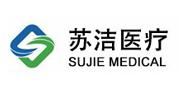 苏州苏洁医疗/SuJieYiLiao