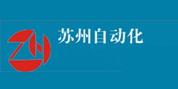 苏州自动化/ZiDongHua