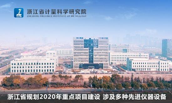 浙江省规划2020年重点项目建设 涉及多种先进仪器设备