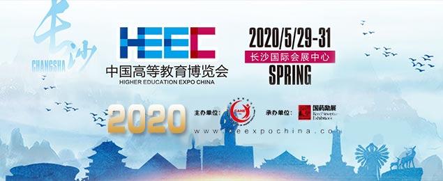 中國高等教育博覽會