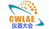 2020第19届重庆科学仪器与实验室装备国际博览会