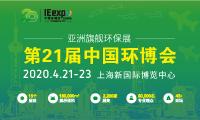 第二十一届中国环博会