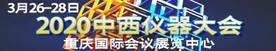 020第19屆重慶科學儀器與實驗室裝備國際博覽會