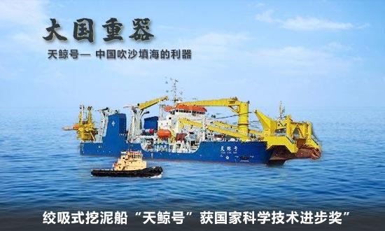 """挖泥船""""天鲸号""""造3000km²岛屿获国家科学技术进步奖"""