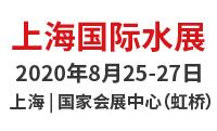 2020上海国际水处理展览会